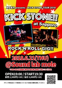 「KICK STONE at SAPPORO 2man live」 @ Sound lab mole | 札幌市 | 北海道 | 日本
