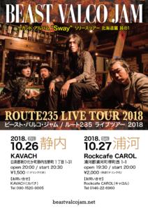 2nd Album リリースツアー北海道篇 其の1「ROUTE235 LIVE TOUR 2018」@静内 @ KAVACH | 新ひだか町 | 北海道 | 日本