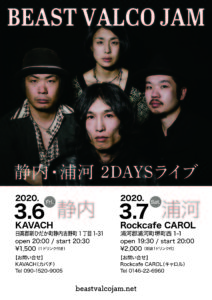 静内・浦河 2DAYSライブ @ KAVACH | 新ひだか町 | 北海道 | 日本
