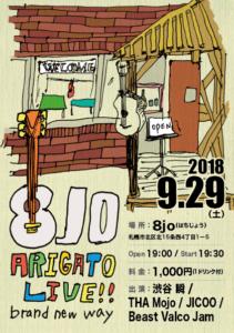 8jo ARIGATO LIVE  - brand new way - @ 8jo | 札幌市 | 北海道 | 日本