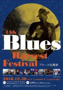 44th ブルース収穫祭 BLUES HARVEST FESTIVAL @ ジャスマックプラザ ザナドゥ | 札幌市 | 北海道 | 日本