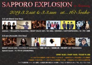 2019, 3/2(土)3/3(日)『submen&Sapporo EXPLOSION First Anniversary』 @ 161倉庫 | 札幌市 | 北海道 | 日本