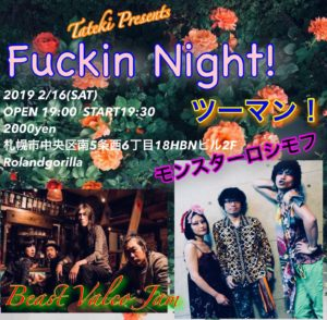 2/16 Tateki Presents『Fuckin Night! ツーマンライブ』 @ Rolandgorilla | 札幌市中央区 | 北海道 | 日本