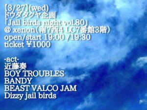 ドウダタクヤ企画「Jail birds night vol.80」 @ XENON | 札幌市 | 北海道 | 日本