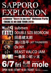 『SAPPORO EXPLOSION』submenレコ発 -THERE IS NO END TOUR 2019- @ mole | 札幌市 | 北海道 | 日本