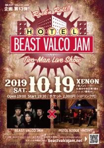 BVJ企画 第13弾!!『HOTEL BEAST VALCO JAM』 @ XENON | 札幌市 | 北海道 | 日本