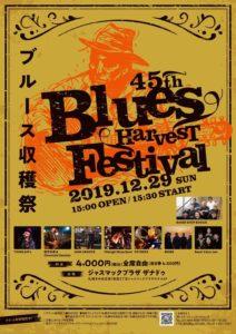 45th ブルース収穫祭 BLUES HARVEST FESTIVAL @ ジャスマックプラザ ザナドゥ | 札幌市 | 北海道 | 日本