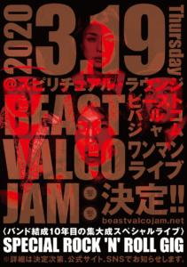 2020.3.19『BEAST VALCO JAM ワンマンライブ』@スピリチュアルラウンジ @ SPIRITUAL LOUNGE | 札幌市 | 北海道 | 日本