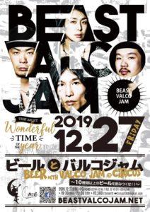 BEER with VALCO JAM / ビールとバルコジャム @ Circus(サーカス) | 札幌市中央区 | 北海道 | 日本